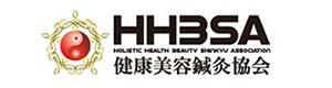 一般社団法人 健康美容鍼灸協会