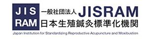 一般社団法人JISRAM 日本生殖鍼灸標準化機関