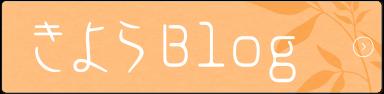 きよらBlog