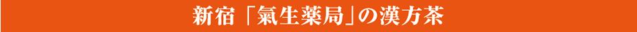 新宿 「氣生薬局」の漢方茶